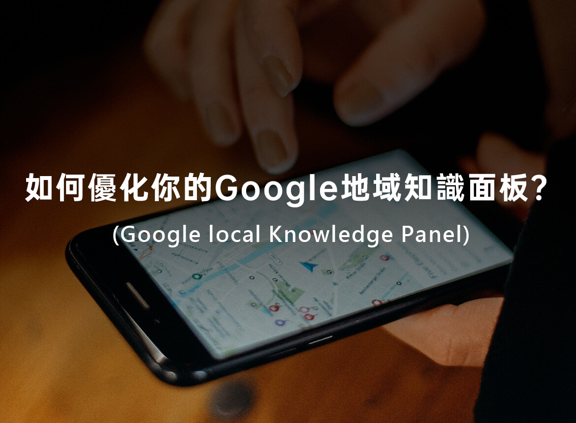 如何優化你的Google地域知識面板? (Google local Knowledge Panel)